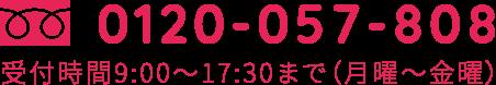 0120‐05‐7808 受付時間9:00~17:30まで(月曜~金曜)
